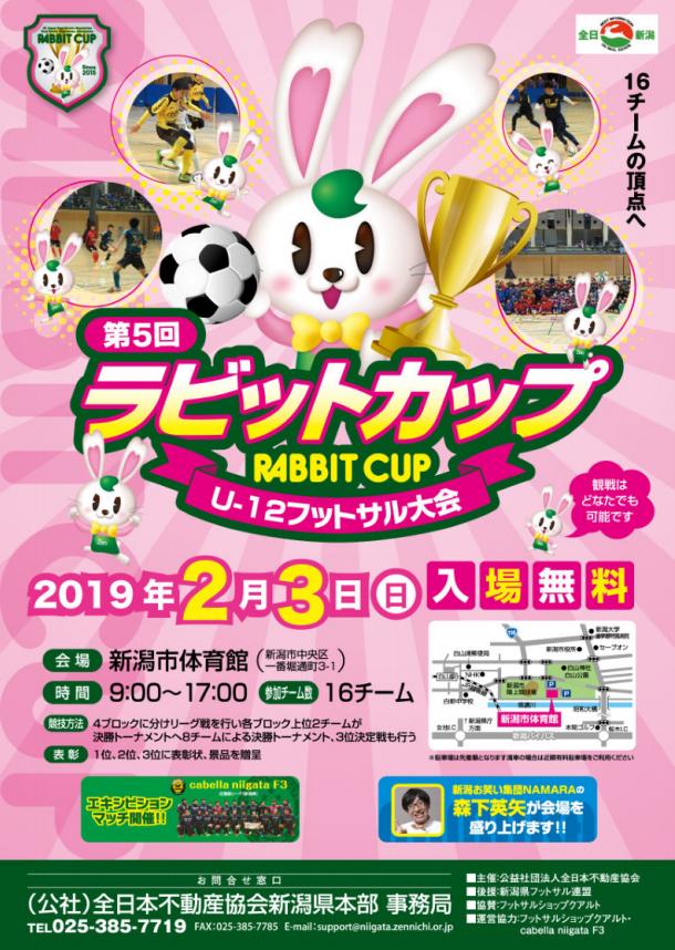 第5回ラビットカップ(U-12フットサル大会)開催のお知らせ