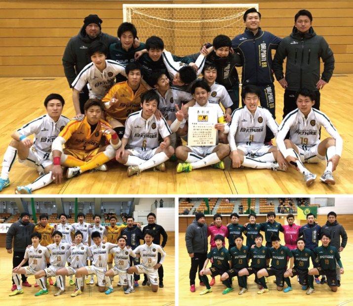 第22回 全日本フットサル選手権北信越大会